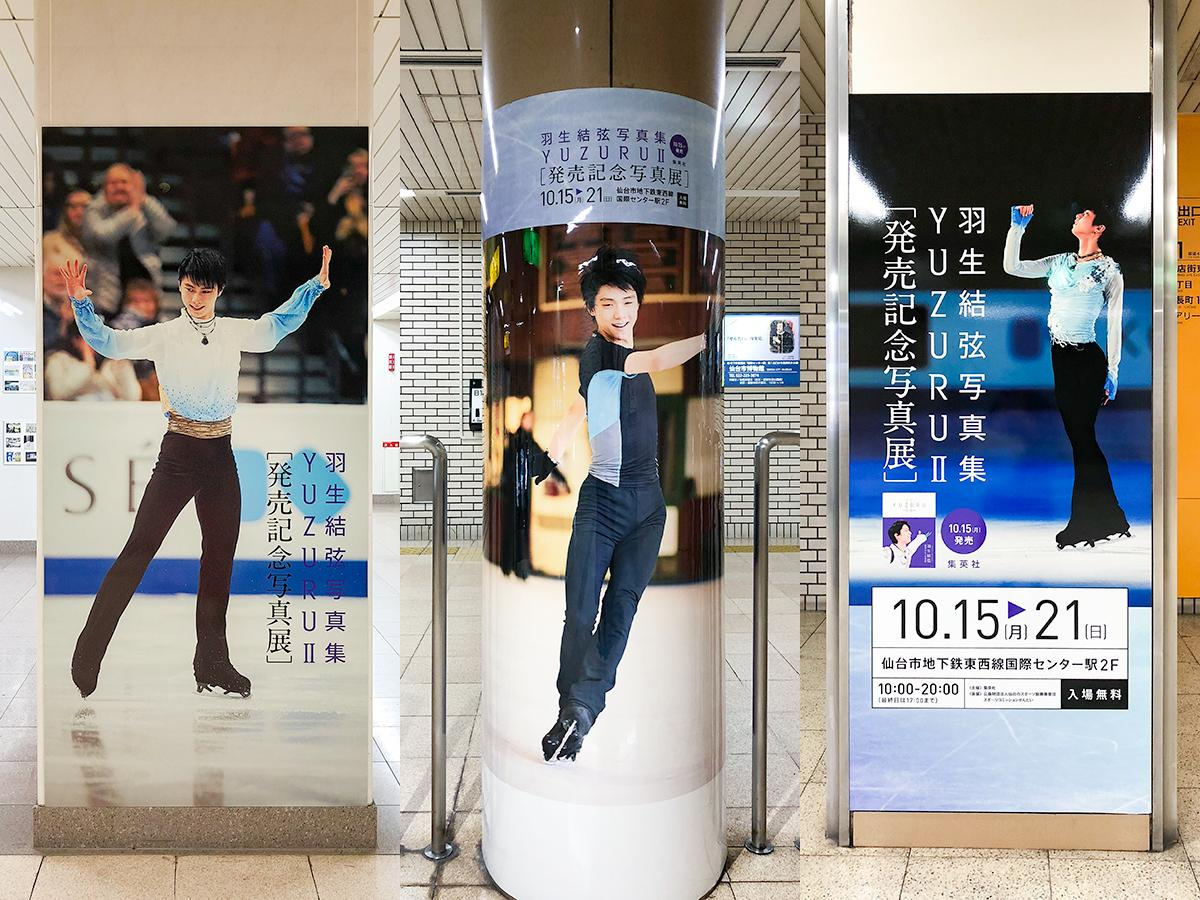 左から仙台駅、広瀬通駅、長町駅のポスター