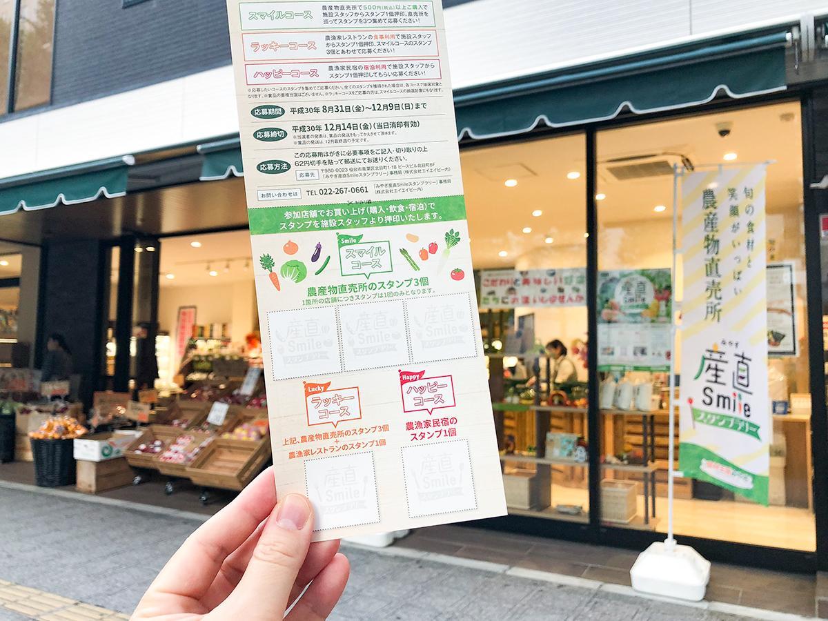 応募用はがきを持ってお買い物へ。対象店舗にはのぼりが掲げられている。写真は仙台駅近くの農産物直売所「AOYA」