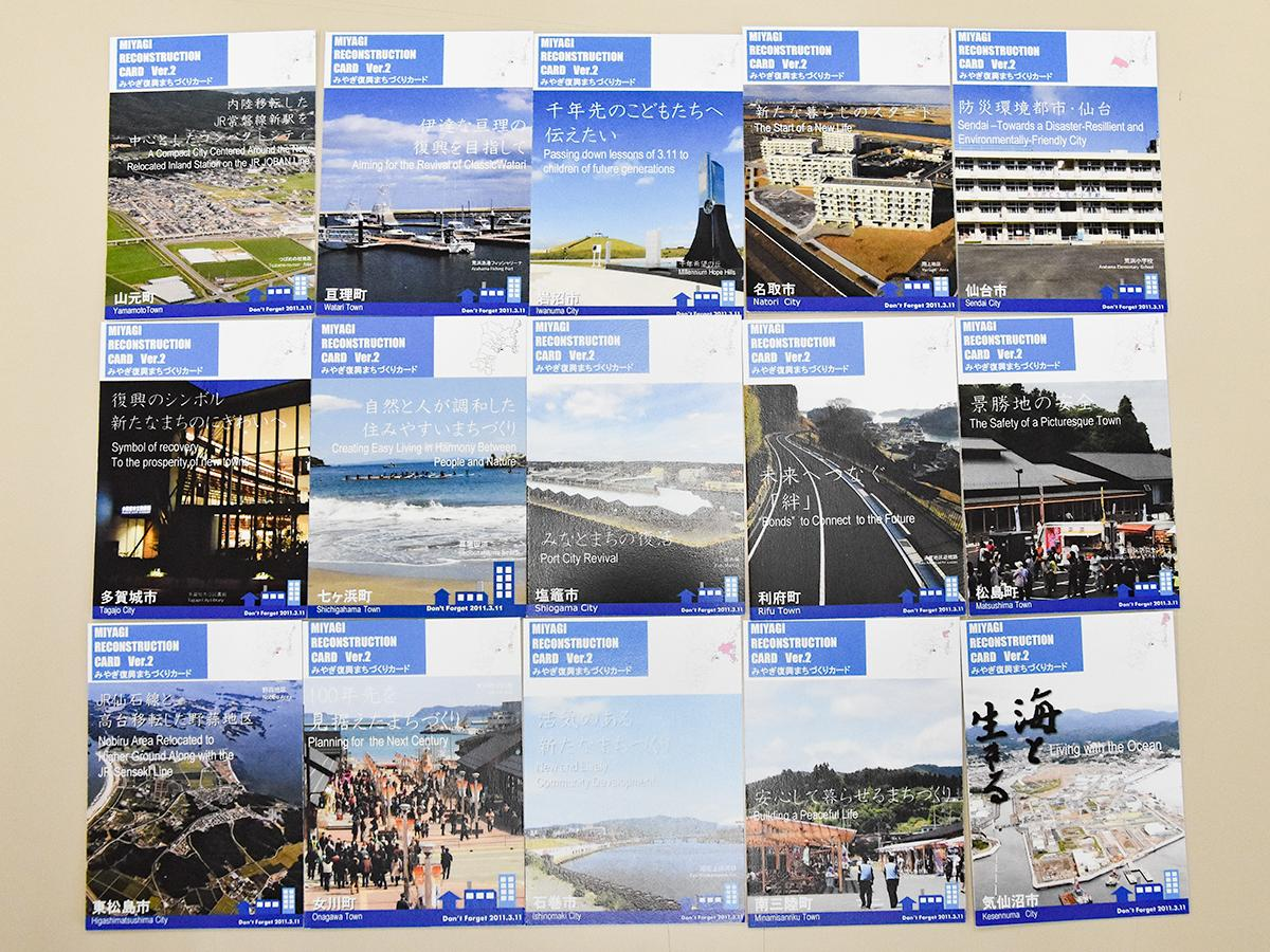 県内沿岸15市町で配布されている「みやぎ復興まちづくりカード」全15枚