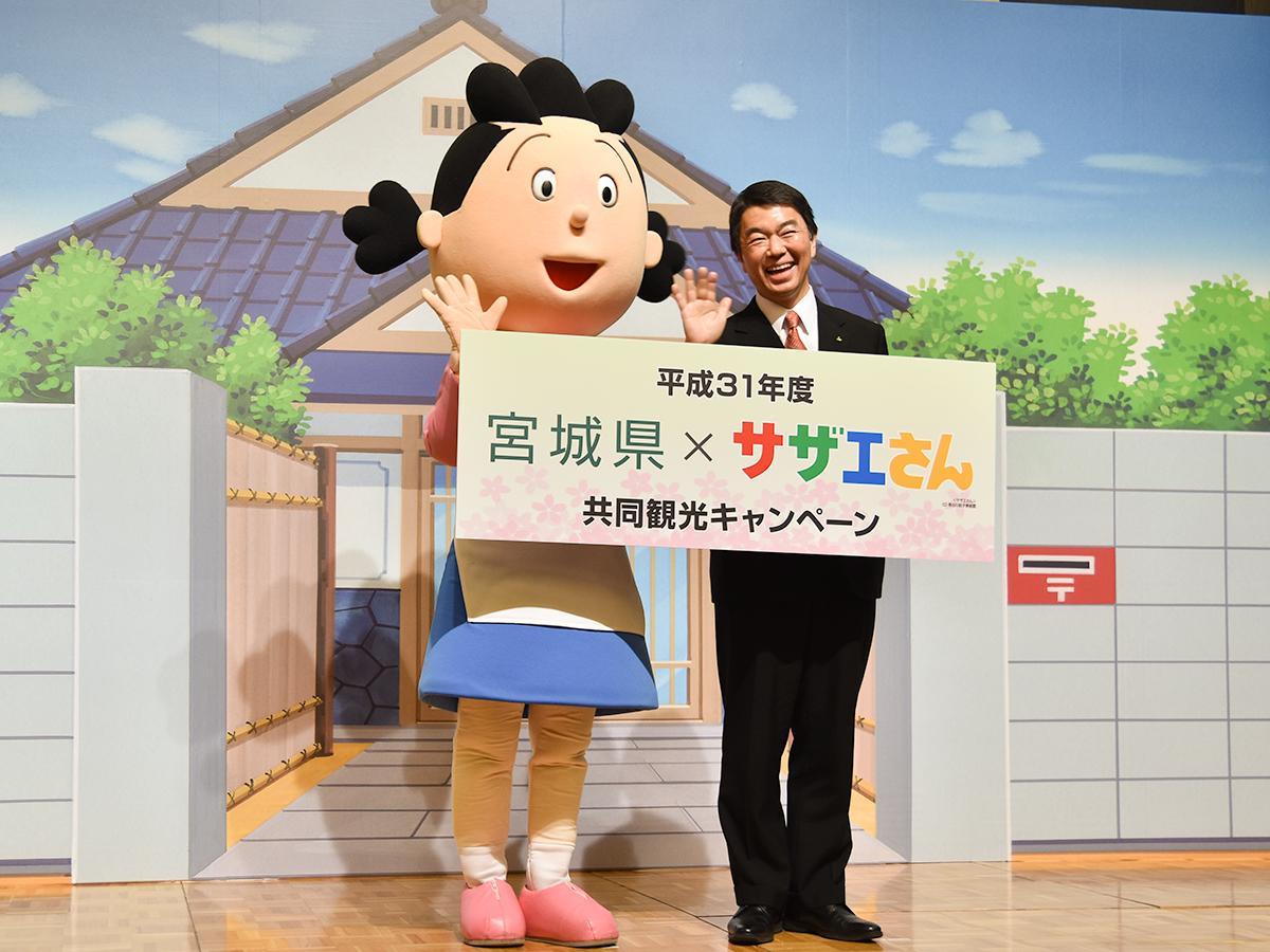 サザエさん」一家が宮城県をPR 観光キャンペーンに起用、タマの企画も ...