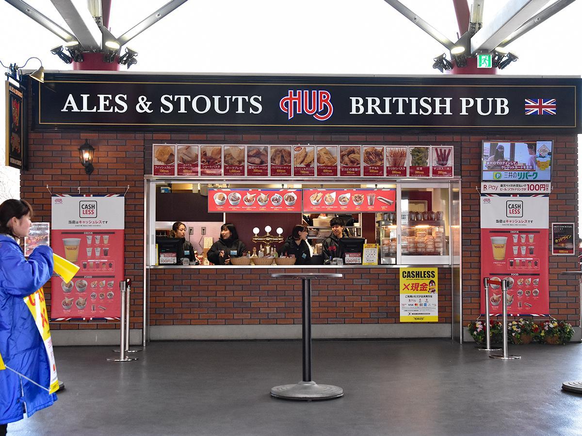 楽天生命パーク宮城の「お肉エリア」にオープンした「HUB BRITISH PUB」