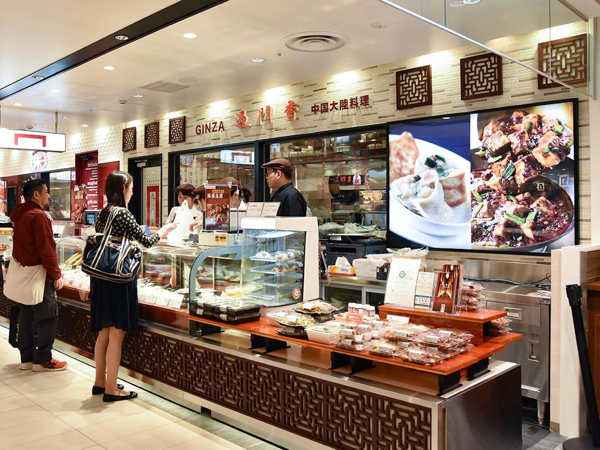 中華レストラン「過門香」のデリショップ