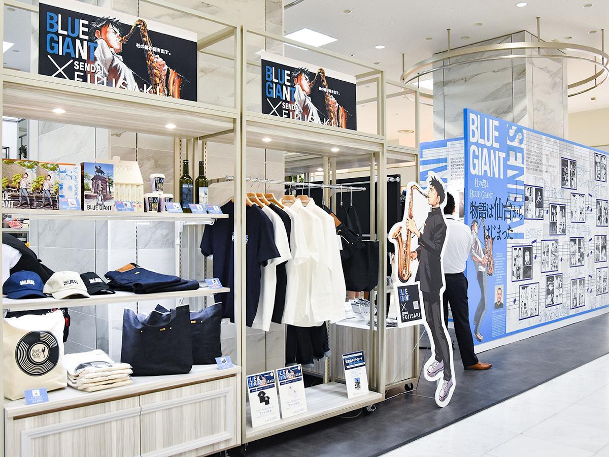 藤崎本館の「BLUE GIANT×SENDAI FUJISAKI」ミニ原画展と原画・グッズ販売コーナー