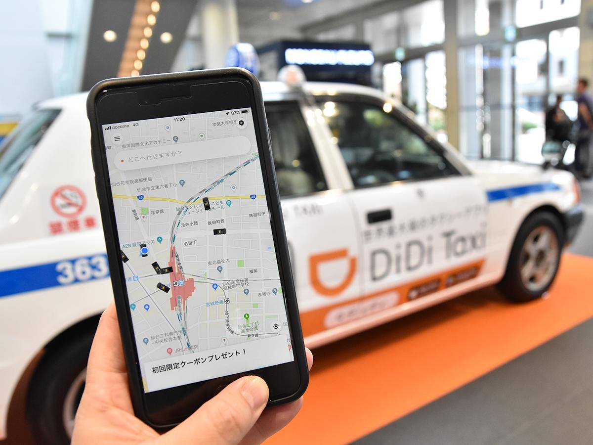 「DiDi」アプリとラッピングタクシー