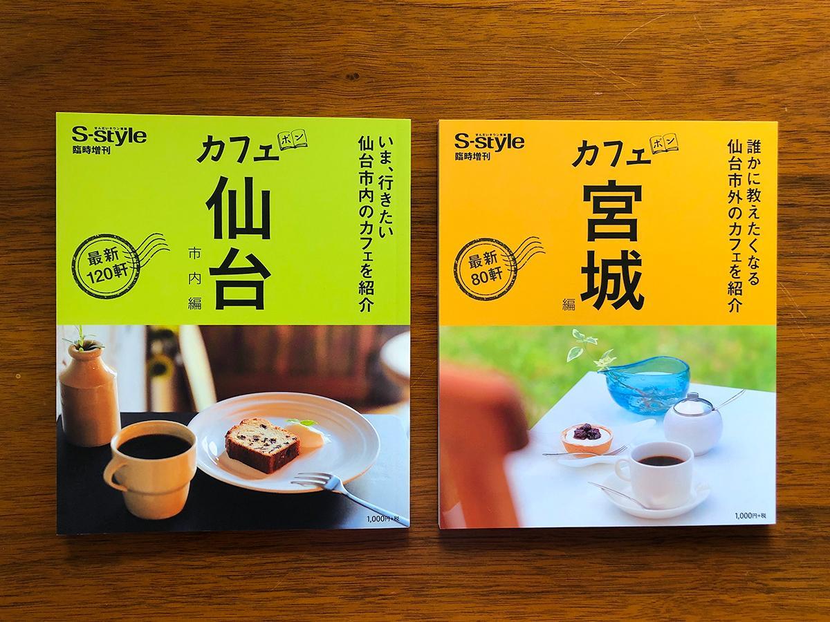 2冊同時発売された「カフェボン」仙台市内編と宮城編