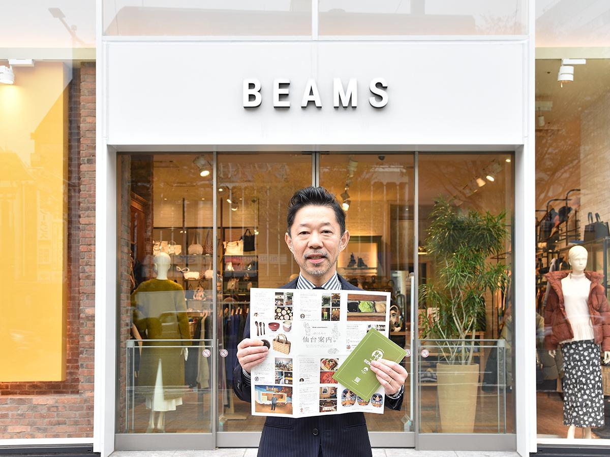ビームス 仙台 サービスマスターの北向俊一さん。紙面では喫茶室「道玄坂」を紹介している