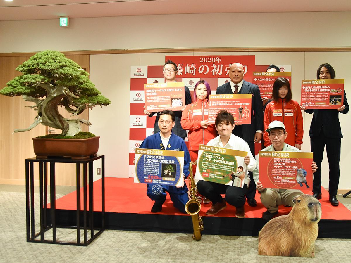 11日に行われた藤崎の2020年初売り福袋発表会の様子