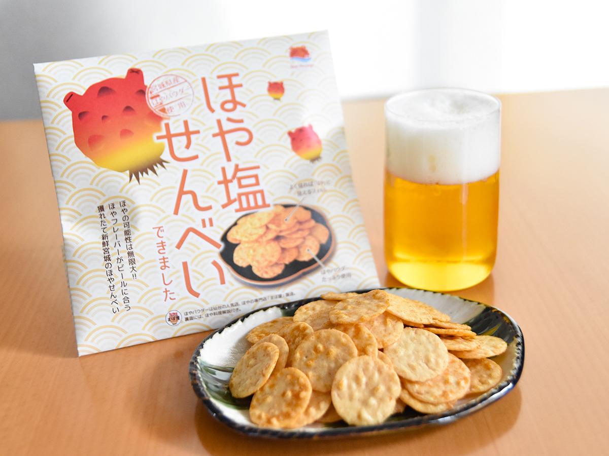 ビールに合う商品として開発された「ほや塩せんべい」