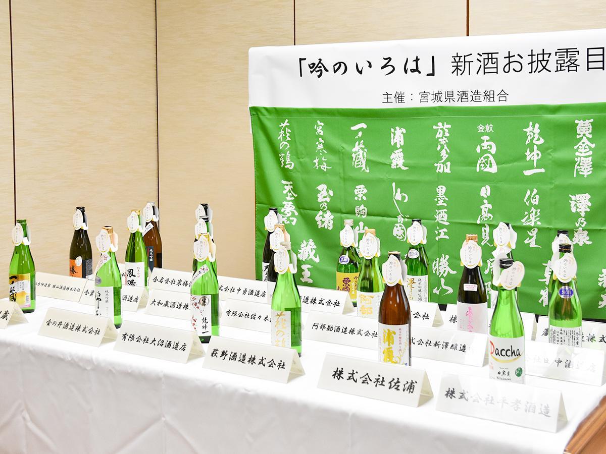 県庁でお披露目された「吟のいろは」を使った20蔵の新酒