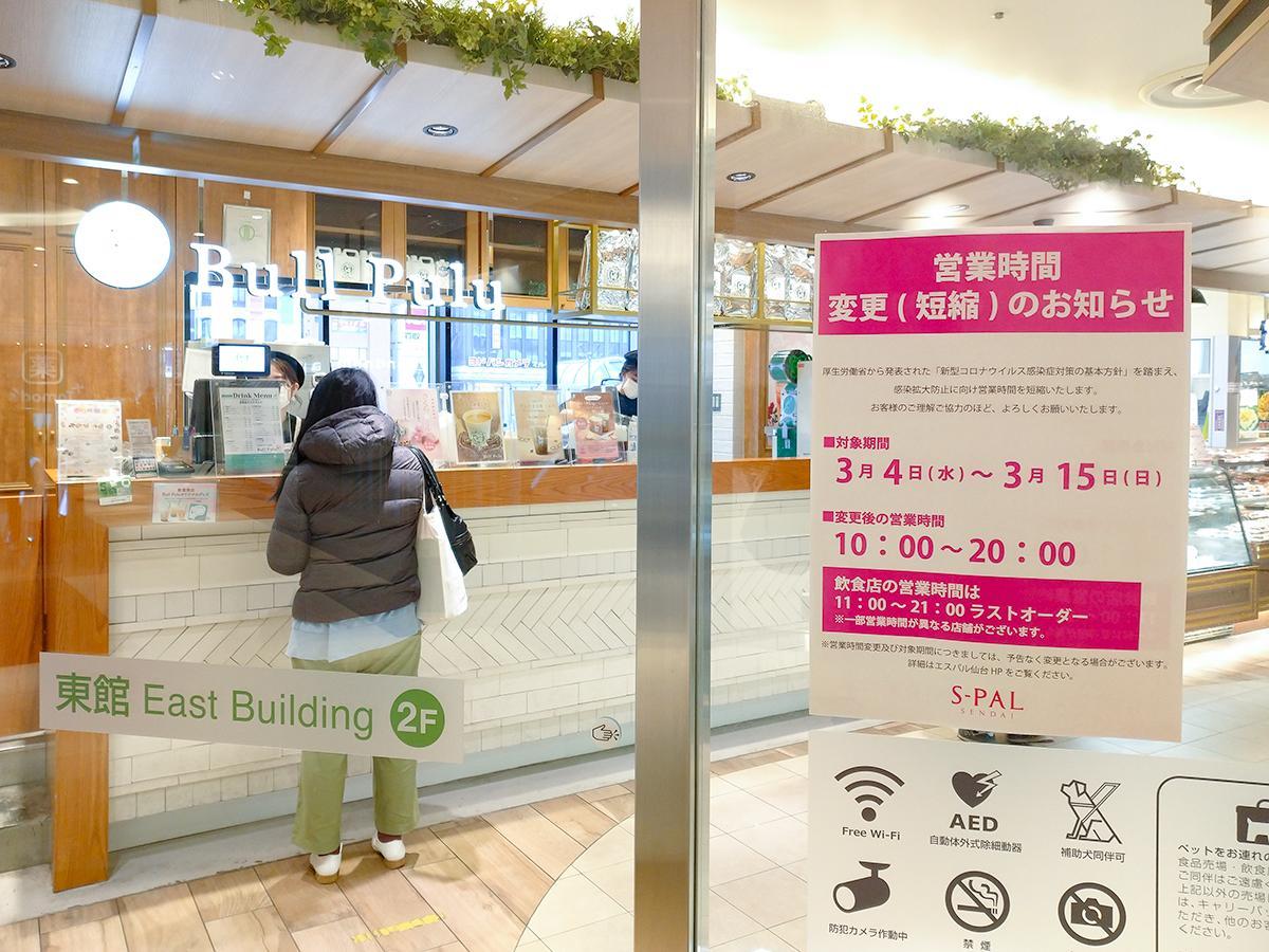 営業時間短縮を知らせるエスパル仙台東館の張り紙(3月4日撮影)