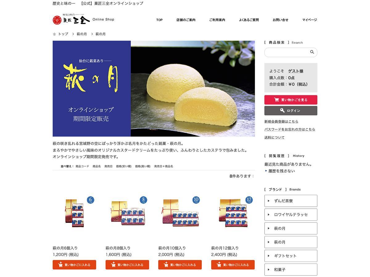 菓匠三全オンラインショップの「萩の月」ページ
