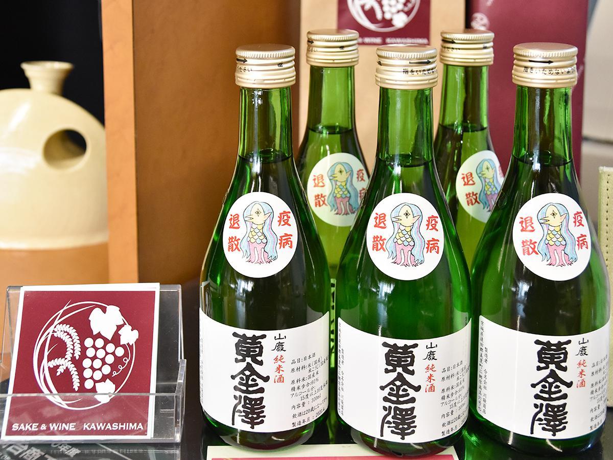 酒のかわしま立町店に並ぶ「黄金澤 アマビエ山廃純米酒」