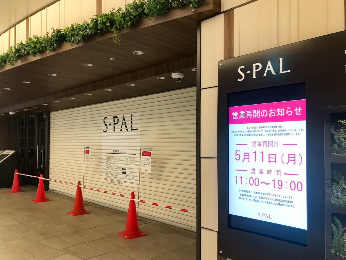営業再開のお知らせが表示されたエスパル仙台