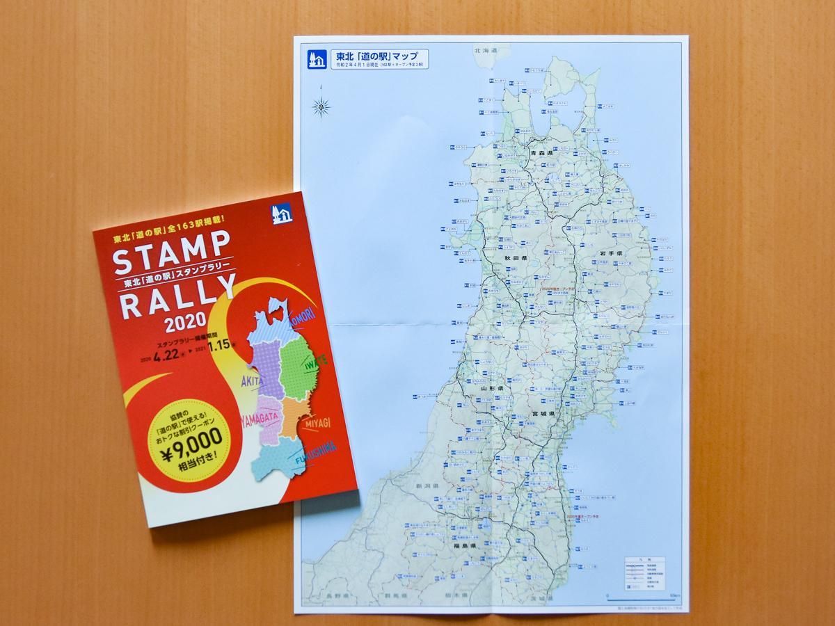 東北道の駅マップが付いたスタンプブック。巻末には道の駅で使えるクーポンも収録する