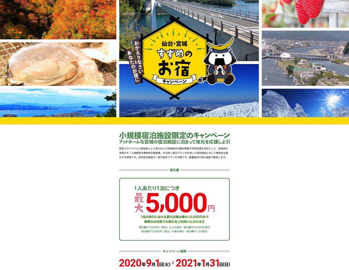 「仙台・宮城すずめのお宿キャンペーン」ウェブサイト。キーワード検索やエリア、「こだわり」で対象施設が確認できる