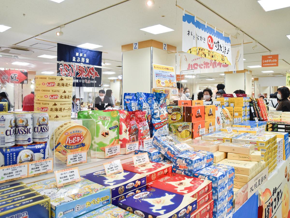 展 物産 2020 北海道 三越