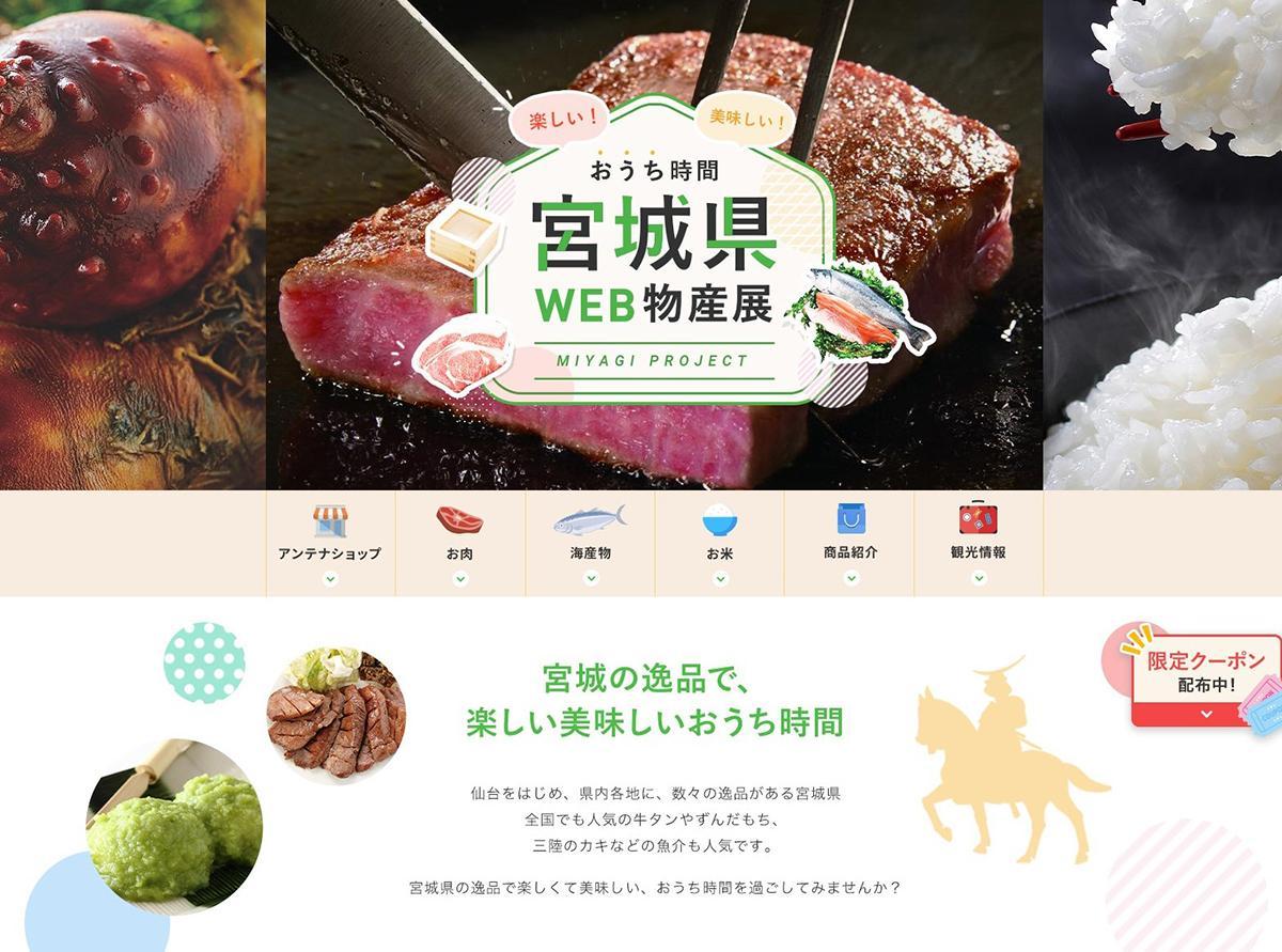 30日10時に開設される楽天市場「宮城県WEB物産展」特設ページ(イメージ)