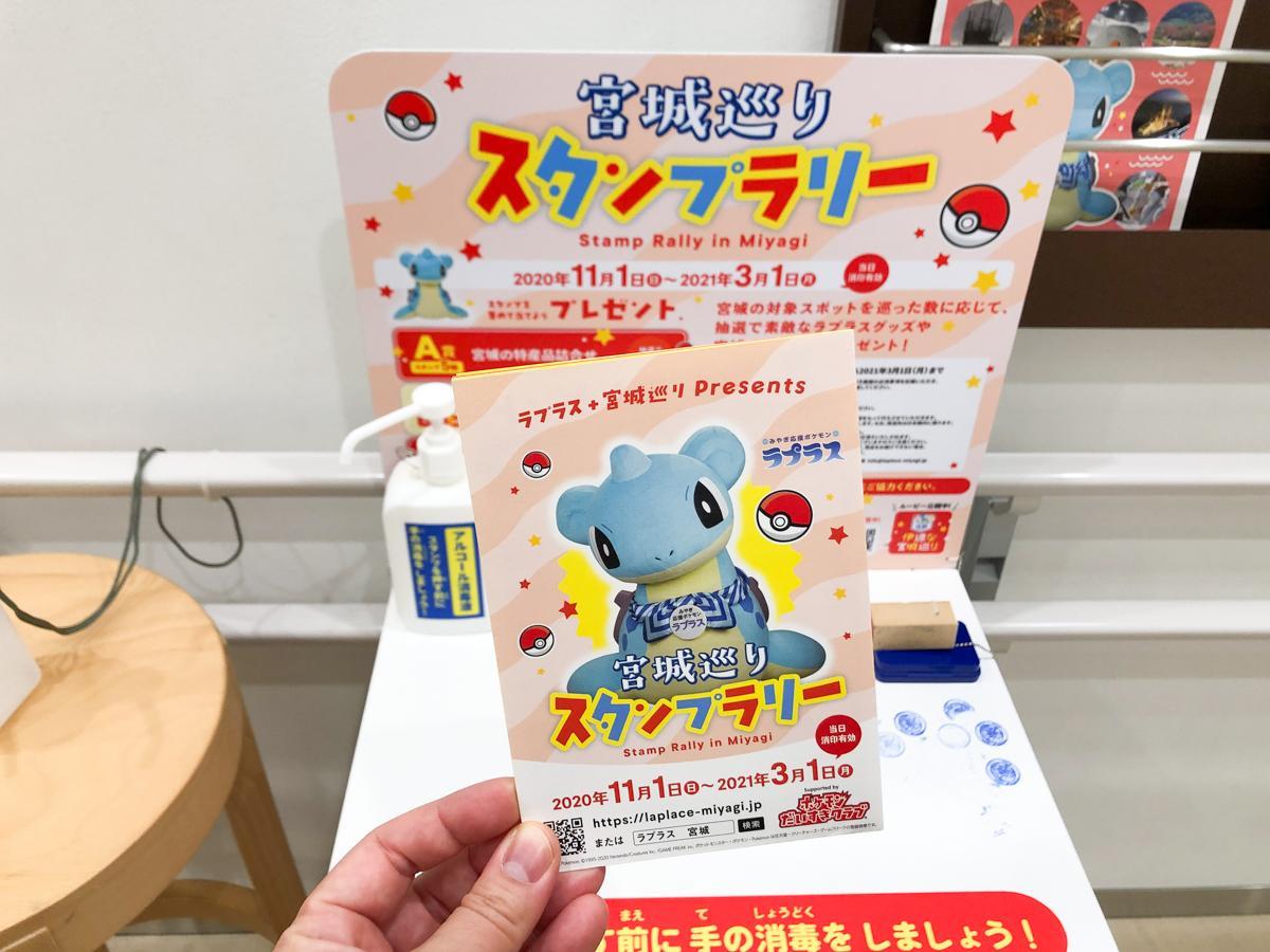 11月1日にスタートした「宮城巡りスタンプラリー」。仙台市内のスタンプ設置箇所は青葉区一番町の「シリウス・一番町」