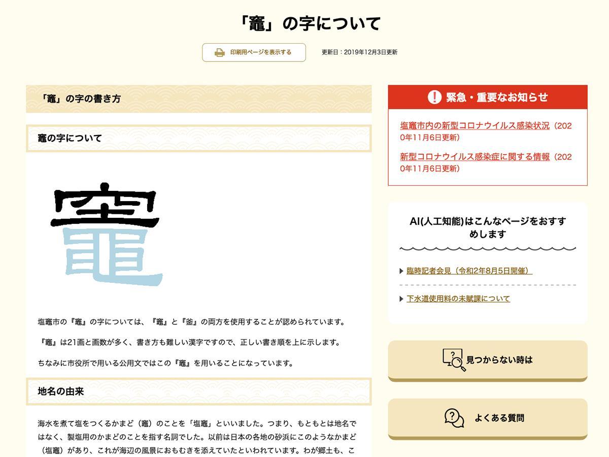 21画ある「竈」の字の書き方をアニメーションで指南する塩釜市ホームページの「竈の字について」