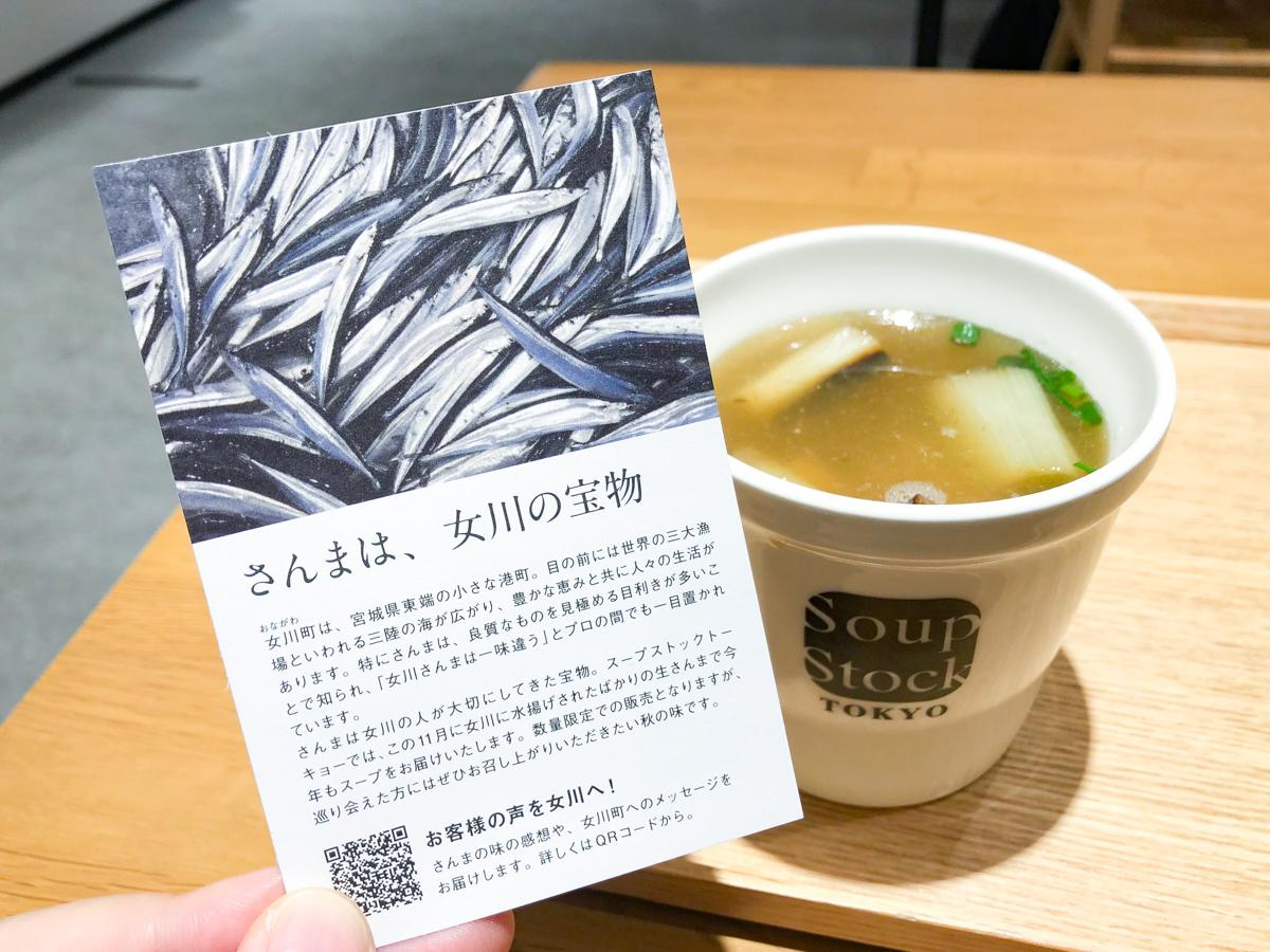 「女川産さんまのつみれのスープ」と注文客に配布されるカード