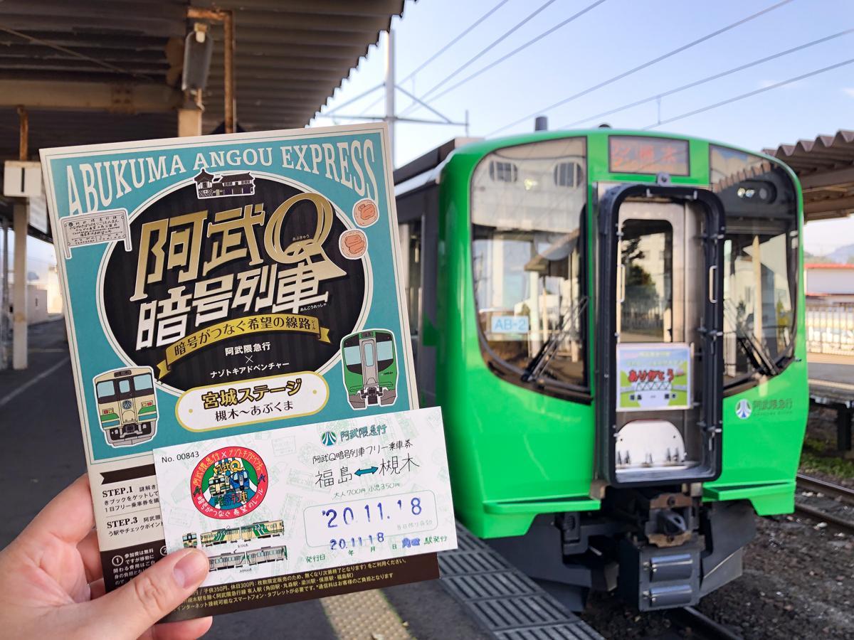 謎解きブックと一日フリー乗車券を手にゲームスタート。写真は角田駅のホーム