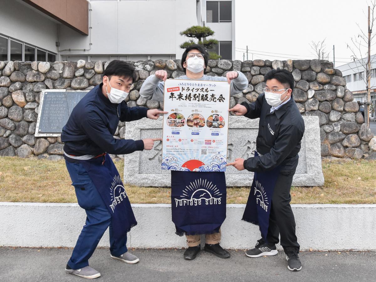 ドライブスルー年末特別販売会をPRするユリアゲサンズメンバー。左から、マルタ水産の相澤さん、センシン食品の高橋さん、ささ圭の佐々木さん