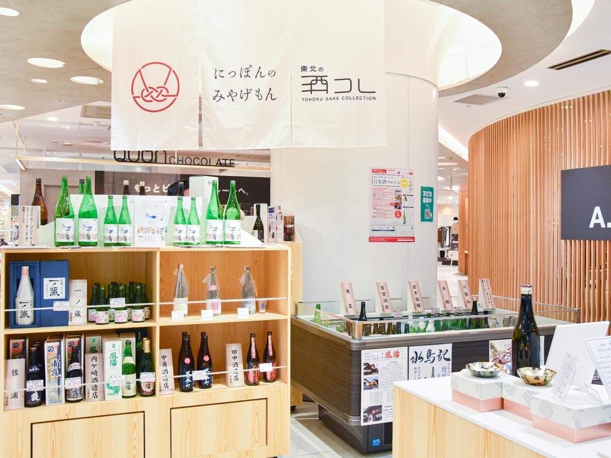 1階の「日本酒マルシェ」会場。東北6県の日本酒約40種類が並ぶ