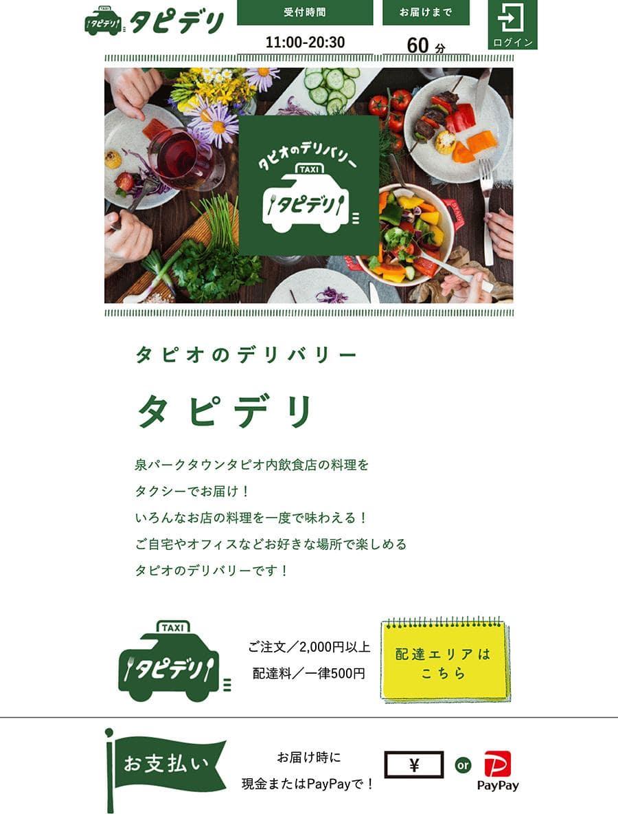 「泉パークタウン タピオ」内の複数飲食店のメニューを注文できる「タピデリ」ウェブサイト