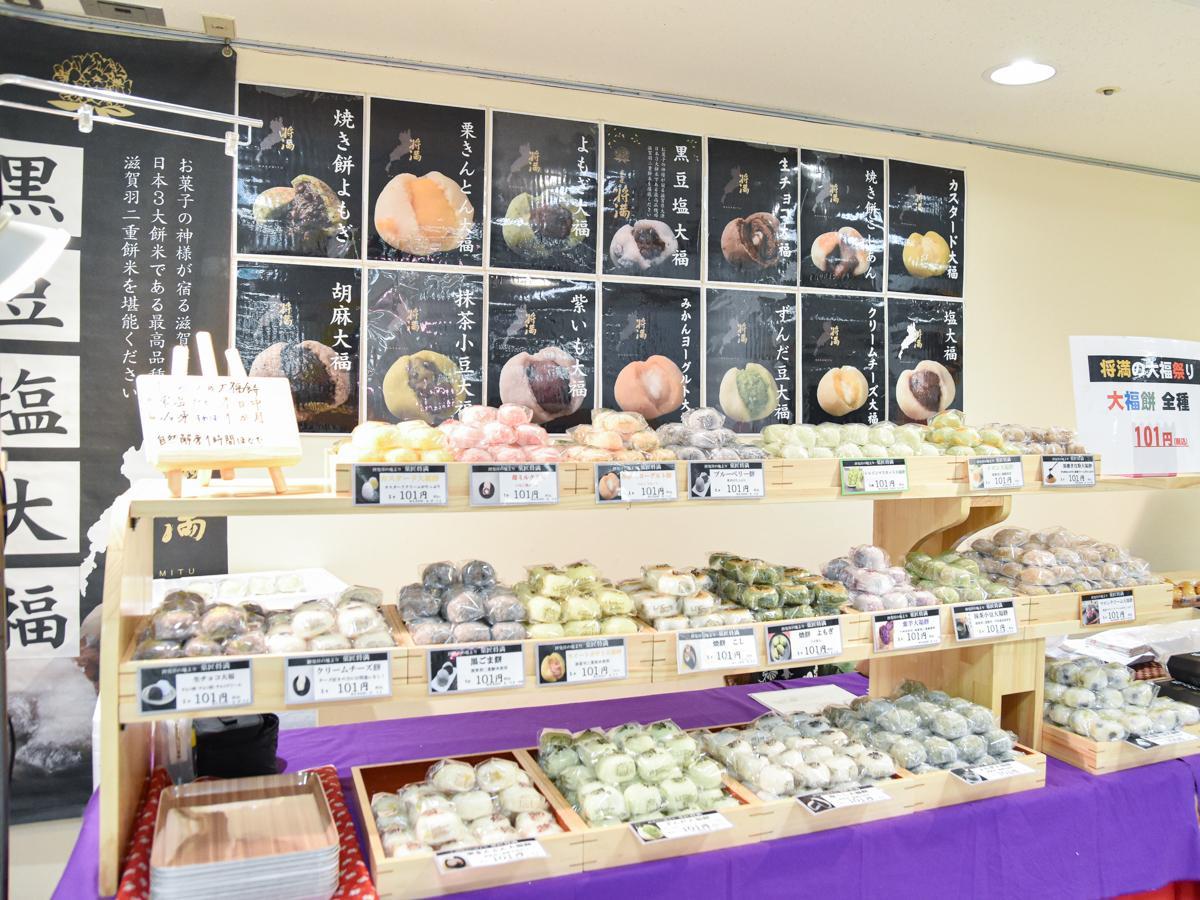 うまいもの市で販売する滋賀「菓匠将満」の「大福餅」