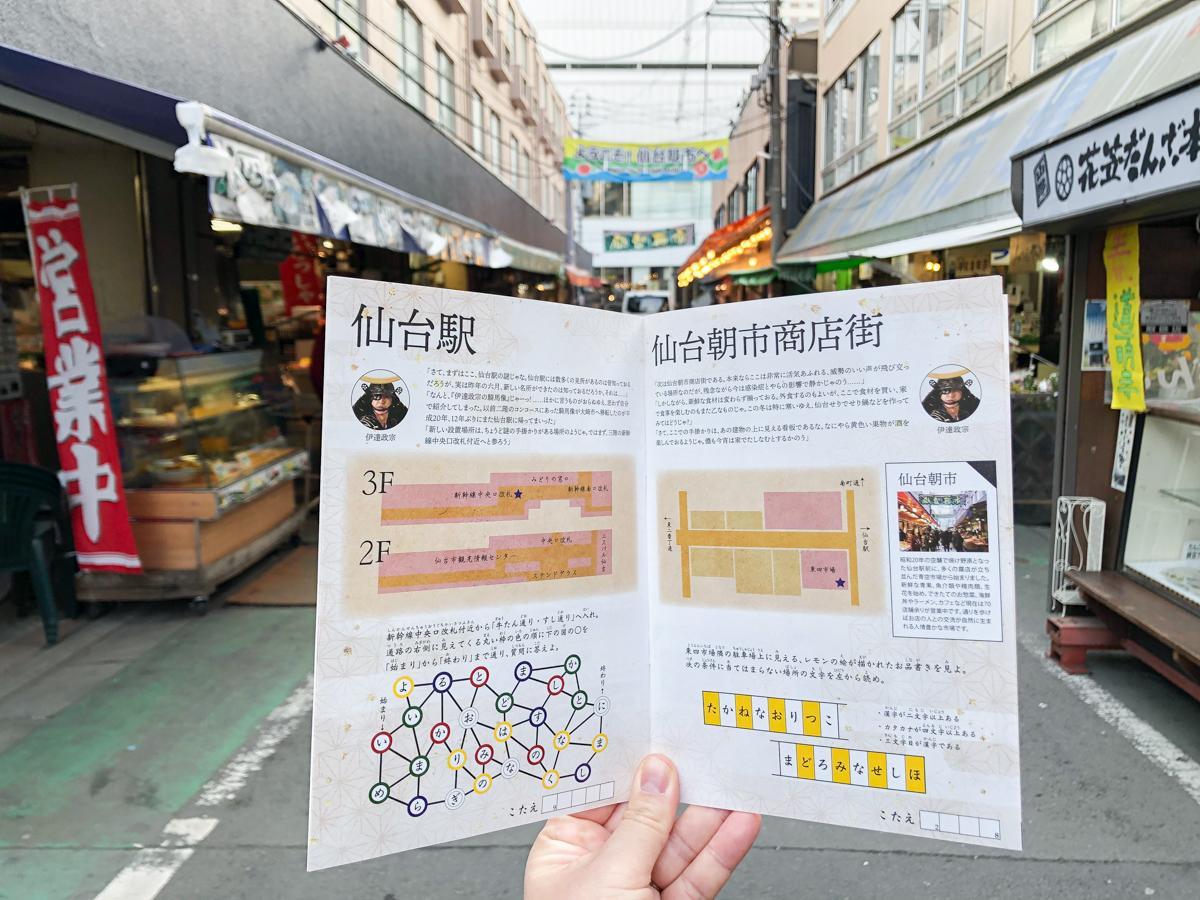 謎解き帳を手に商店街を周遊。写真は仙台朝市商店街