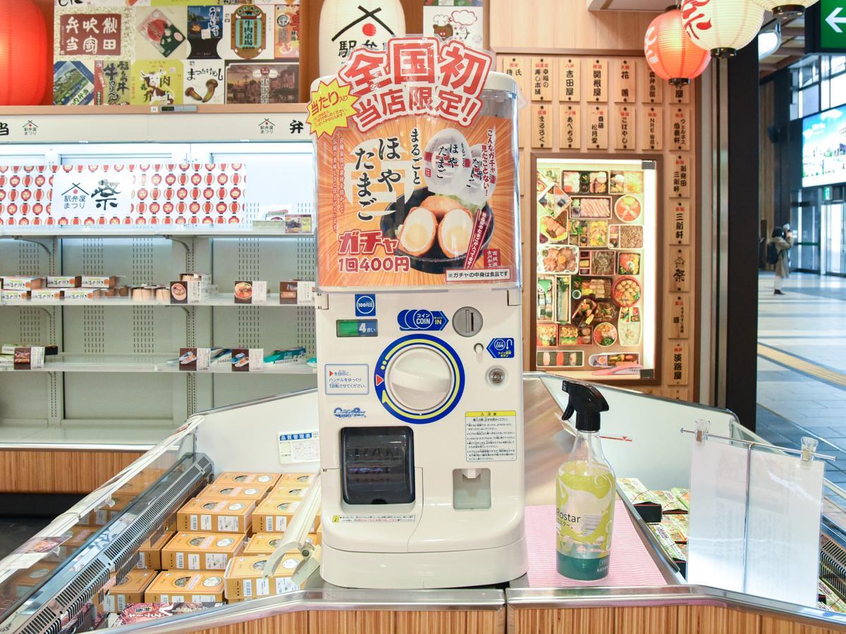 「駅弁屋 祭」の弁当ショーケースの上に置かれた「ほやたまご」カプセル販売機