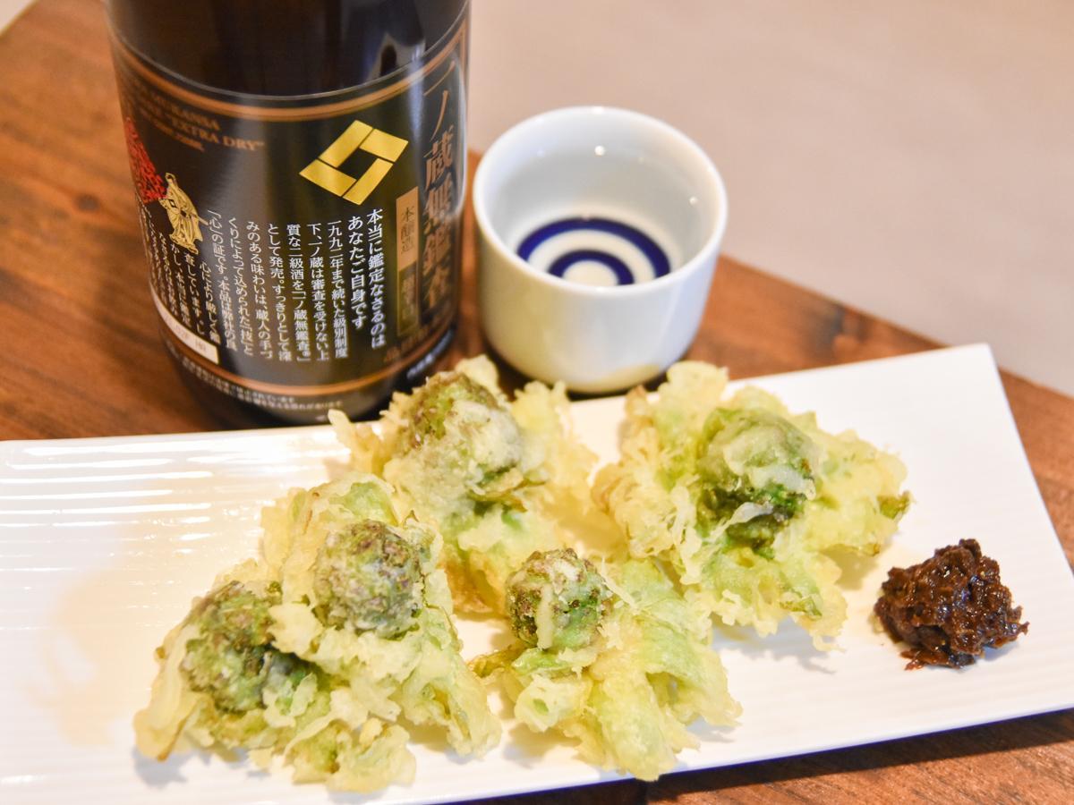 「一ノ蔵無鑑査」とおつまみの例。フキノトウの天ぷらにばっけみそ(ふきみそ)を添えて