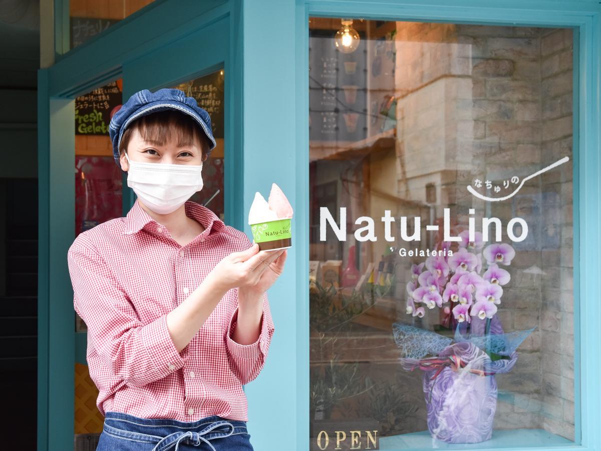 「ナチュリノ」本町店店長の加藤さん。店の前でジェラートを手に