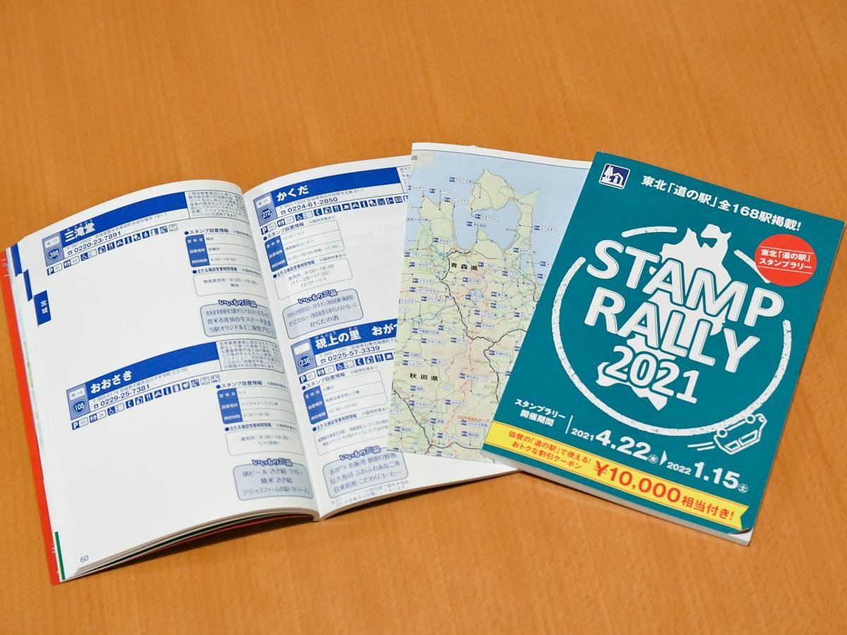 「東北『道の駅』スタンプラリー2021」スタンプブックの中面、東北道の駅マップ、表紙