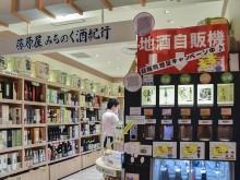 エスパル仙台東館の地酒自販機、2倍増量中 「酒が止まらない」と客びっくり