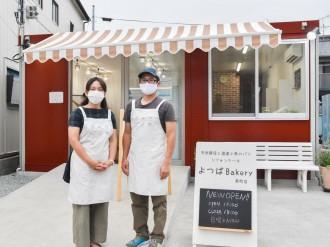 仙台・長町に「よつばベーカリー」 夫婦で「家族に食べてもらいたい」パン販売