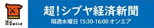超!シブヤ経済新聞