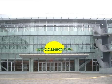 渋谷公会堂が「渋谷C.C.レモンホール」へ、命名権導入で(写真=完成イメージ)
