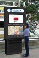 日本初、渋谷で「デジタル地図案内板」試験実施へ