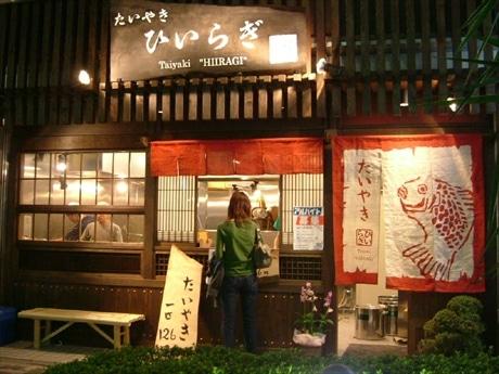 恵比寿に兵庫・姫路のたい焼き店「ひいらぎ」(写真=外観)