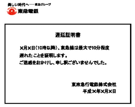 東急電鉄はJR東日本に続きネット上で「遅延証明書」発行するとを発表した(写真=遅延証明書イメージ)