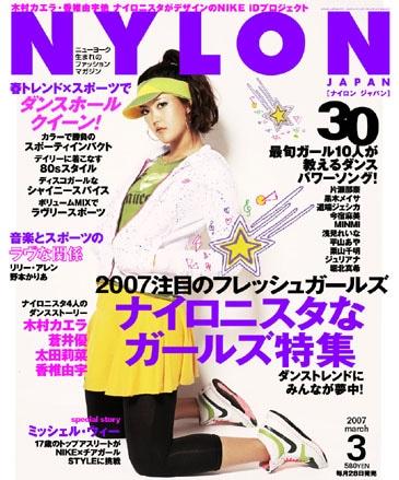 ナイキの独自ライン、ナイキウィメンがNY発ファッション誌「ナイロン ジャパン」を1冊「丸ごと」ジャック(写真=同誌最新号カバー)