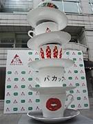 表参道に巨大「コーヒーカップ・タワー」出現-カフェと連動も