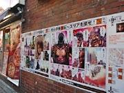 「北斗の拳」書き下ろし外伝-渋谷の街頭に連作ポスター
