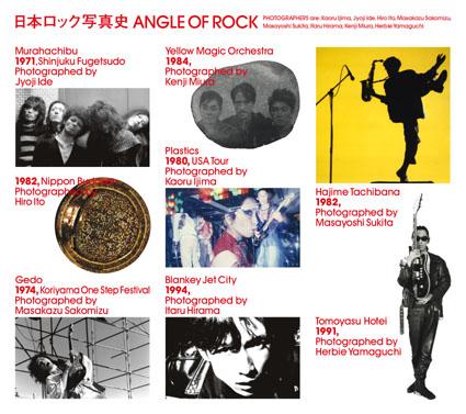 同28日に発売される「日本ロック写真史 ANGLE OF ROCK」(ぴあ刊)のカバービジュアル©ぴあ