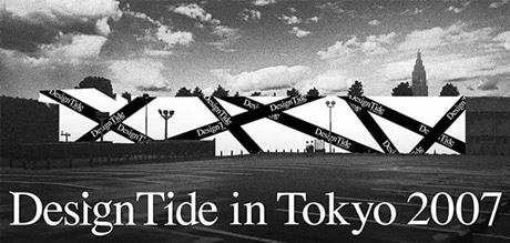 会場イメージ(「Design Tide in Tokyo 2007」公式ページより)