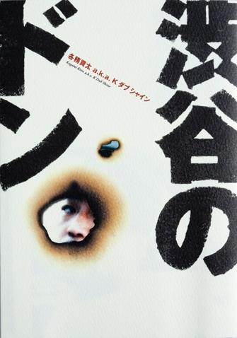 「渋谷のドン」表紙カバー