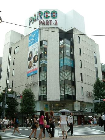 今年末をめどに営業の一時休止が決まった「渋谷パルコ・パート2」