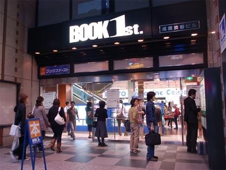 ブックファースト渋谷店前。店は10月14日に閉店し、同18日に新店を移転オープンする