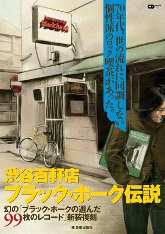 「渋谷百軒店 ブラック・ホーク伝説」(音楽出版社、写真=カバー)は10月29日発売